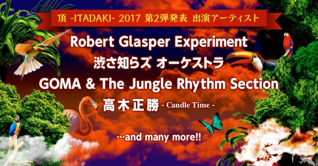 「頂 -ITADAKI- 2017」ラインナップ第2弾にRobert Glasper Experiment、GOMA & The Jungle Rhythm Sectionら決定